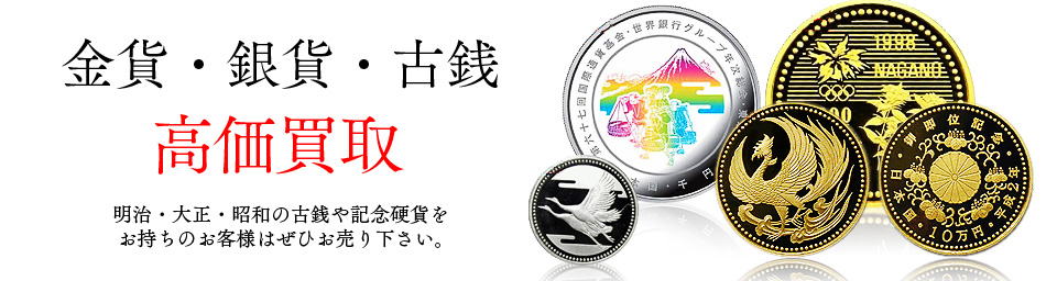 金貨・銀貨・古銭高価買取