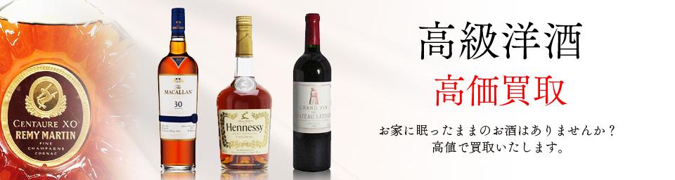 高級洋酒高価買取