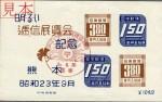 japanesestamp024