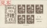 japanesestamp025