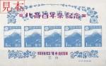 japanesestamp031