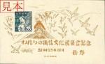 japanesestamp035