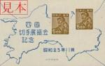 japanesestamp041