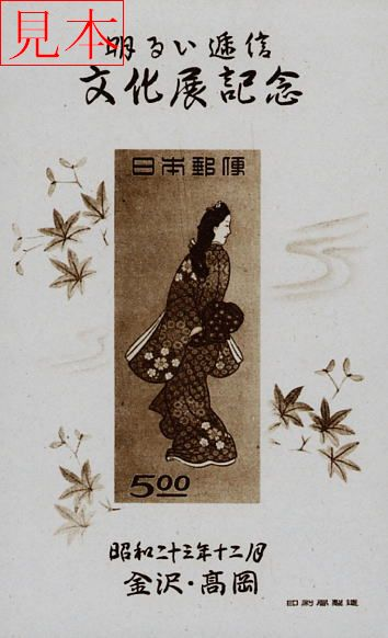 japanesestamp042